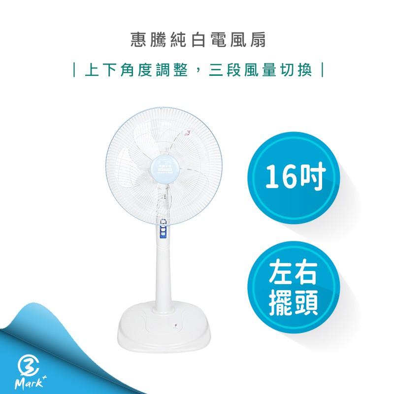 【迎夏現貨下殺】惠騰 16吋 立扇 桌扇 涼風扇 電扇 FR-1616 電風扇
