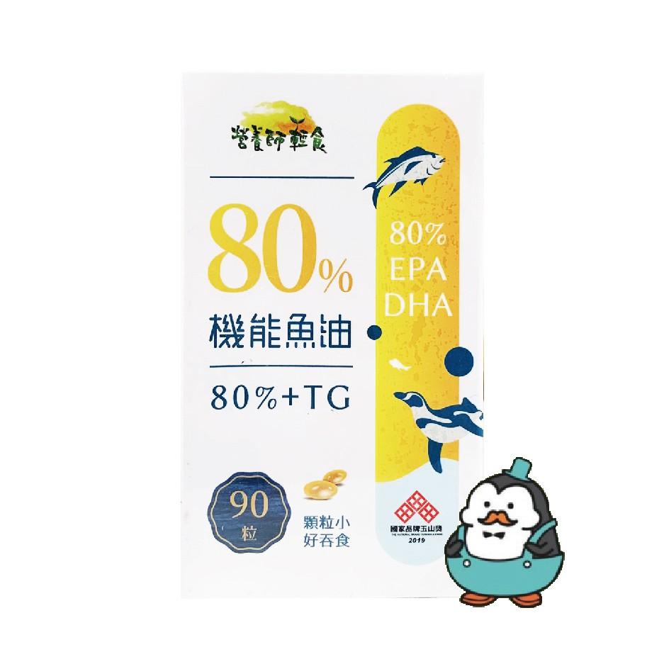 營養師輕食 80%機能魚油 90粒 原廠公司貨