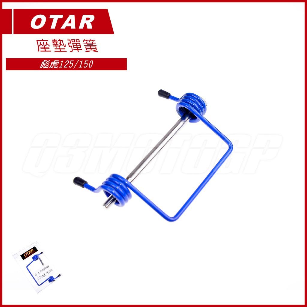 Q3機車精品 OTAR 座墊彈簧 坐墊彈簧 椅墊彈簧 適用 彪虎 125/150 TIGRA 地瓜
