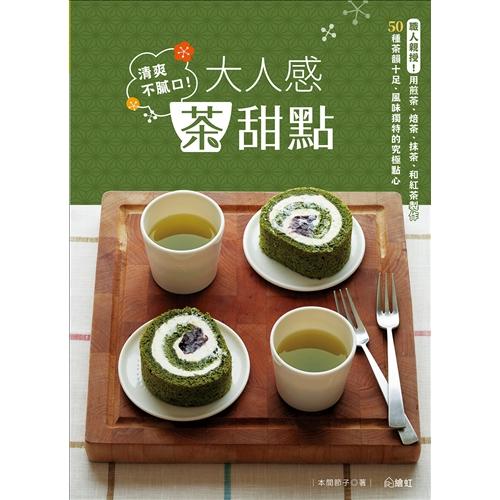 清爽不膩口!大人感茶甜點:職人親授!用煎茶、焙茶、抹茶、和紅茶製作50種茶韻十足、風味獨特的究極點心[88折]