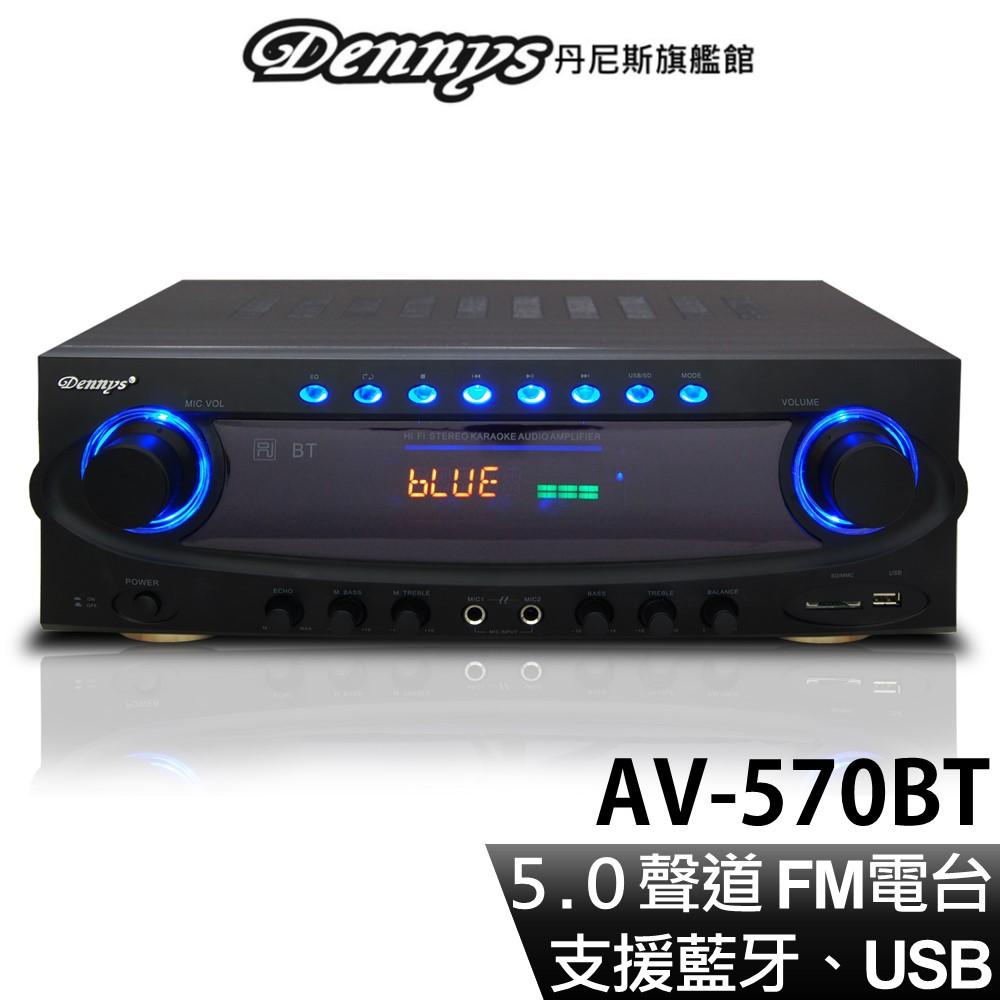 Dennys 5.0聲道 藍牙 USB SD多媒體擴大機 AV-570BT