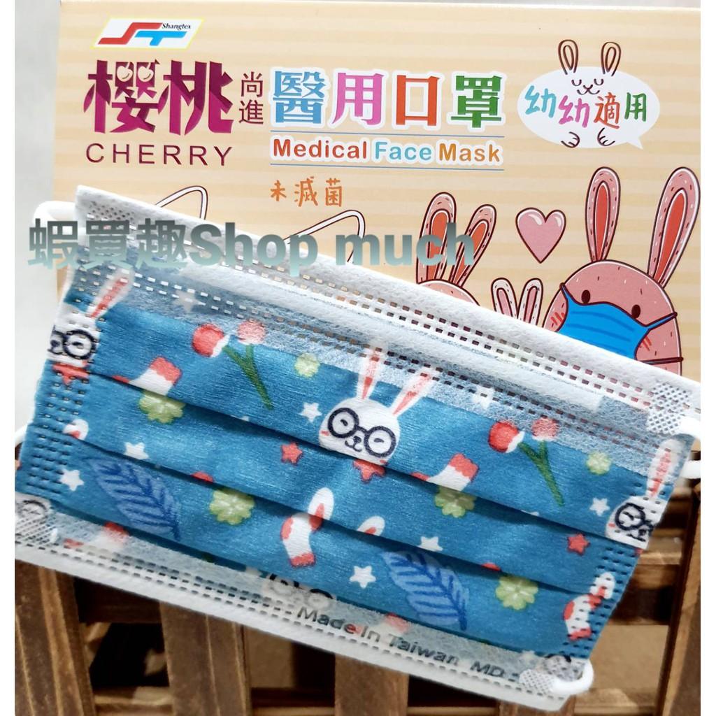 💯台灣製現貨(MD鋼印) 尚進 小兔寶 幼幼醫用平面口罩