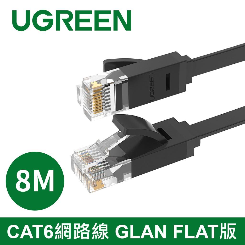 綠聯 8M CAT6網路線 GLAN FLAT版