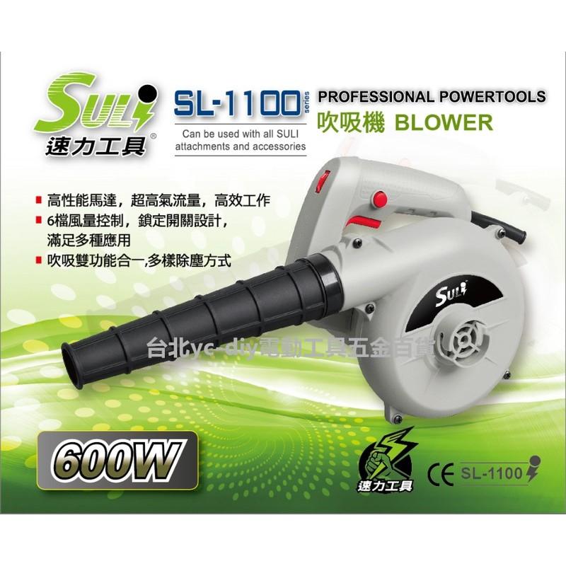 雙十一熱賣 SULI 速力 SL-1100 鼓風機 600w/吹吸兩用/六段風速/吹塵機/吹葉機/排風機/落葉/灰塵