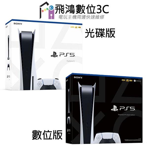 【光華商場-飛鴻數位】(舊機換PS5免運) PS5主機  台灣公司貨 PS5 PlayStation5 數位版 光碟機版
