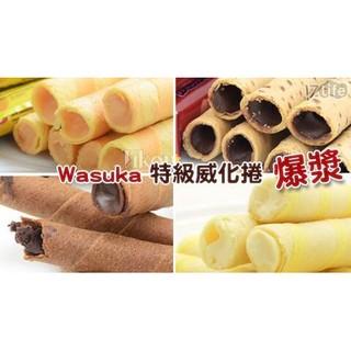 【Wasuka】味覺百撰 爆漿特級威化捲 臺中市
