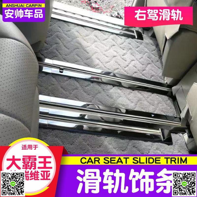 右駕普瑞維亞座椅軌道飾條 PREVIA/ESTIMA大霸王滑道亮條滑軌改裝汽車飾品