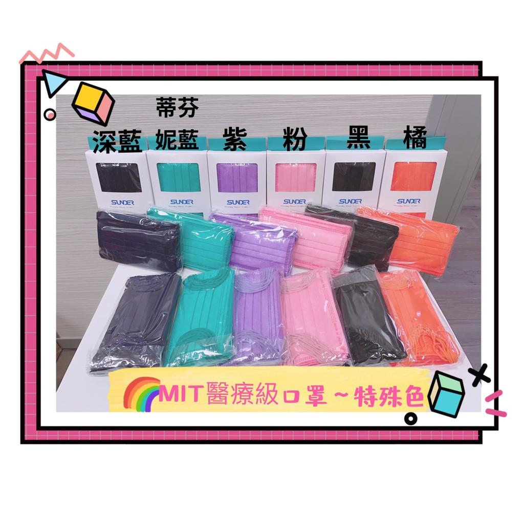 【特殊色/成人口罩  買10盒送一盒! 滿額免運費!「善德」雙鋼印醫療級口罩】 ~台灣製