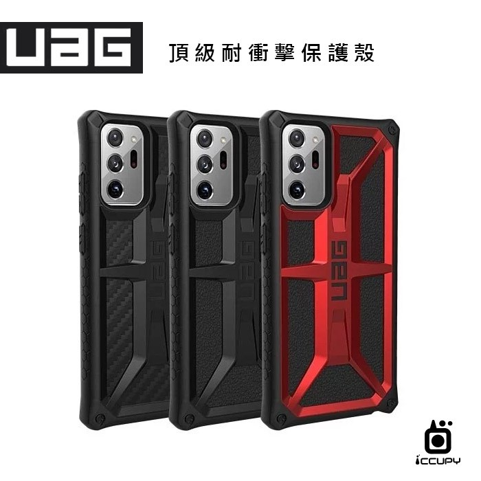 【現貨/預購】黑占iCCUPY-UAG頂級耐衝擊保護殼 FOR SAMSUNG NOTE 20系列