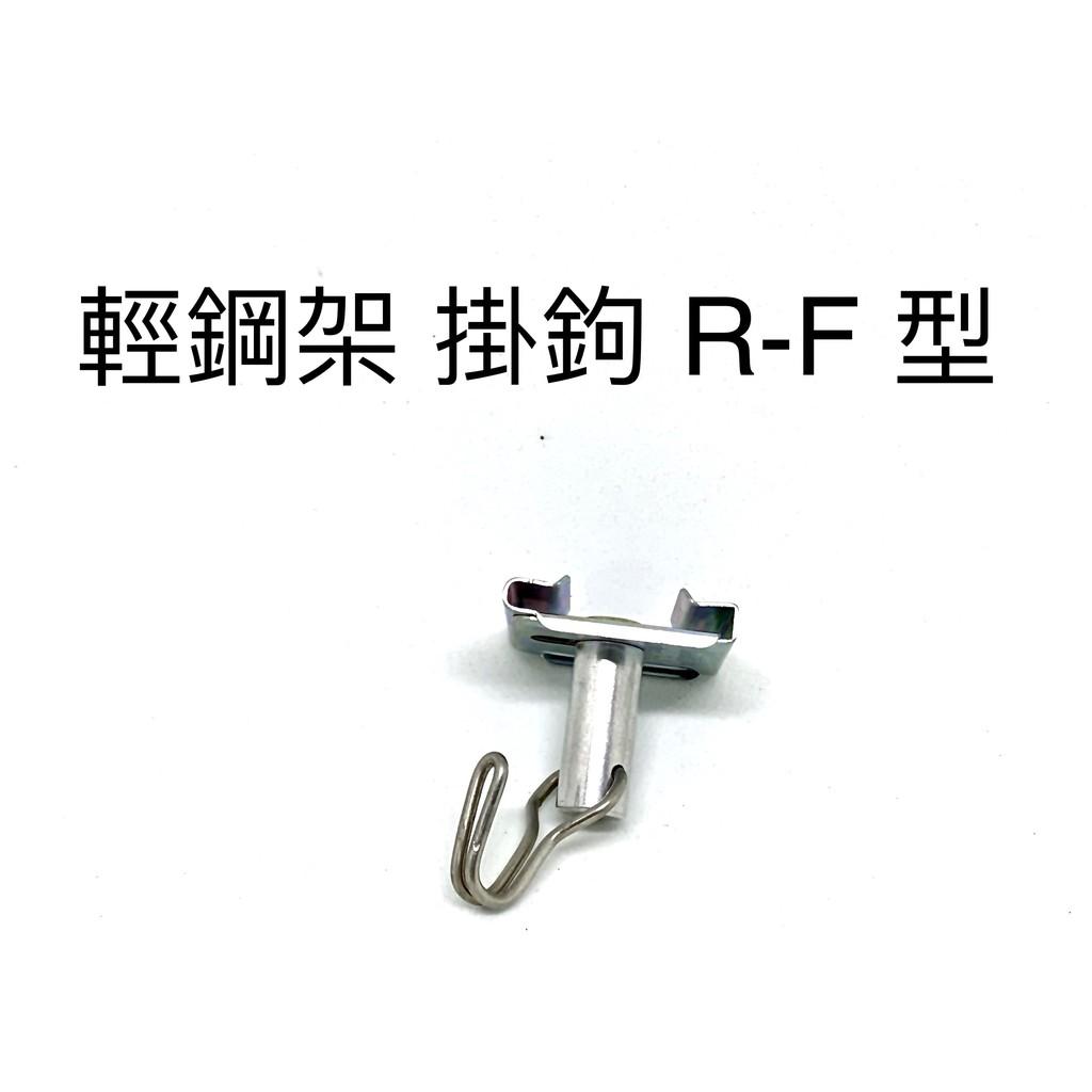 R-F型 專利產品~輕鋼架專用掛勾 標示牌 指標 輕鋼架 天花板 掛畫軌道 壁畫 吊具 掛鉤 掛圖器
