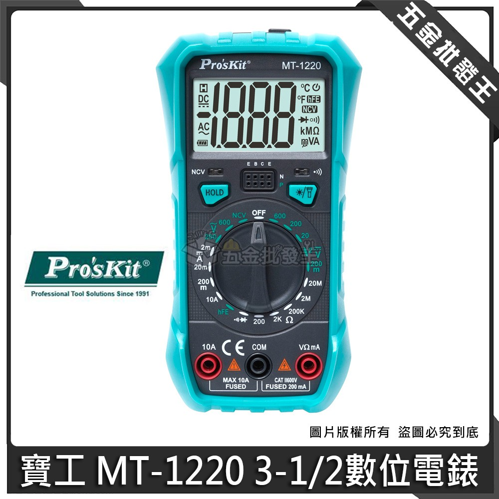 五金批發王【全新】Pro'sKit 寶工 MT-1220 3-1/2數位電錶 一手掌握 量測便捷 雙重指示 查電方便