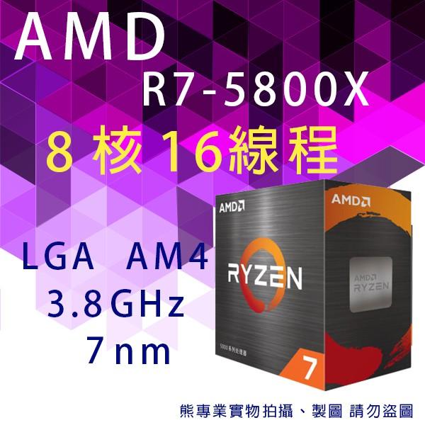 熊專業★ AMD R7 5800X (Ryzen™ 7 5800X) 國際三年保固 盒裝