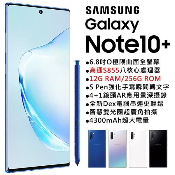 拆封福利新機  Samsung Galaxy Note10+ 12G/256G 6.8吋 N975U 全套盒裝含完整配件