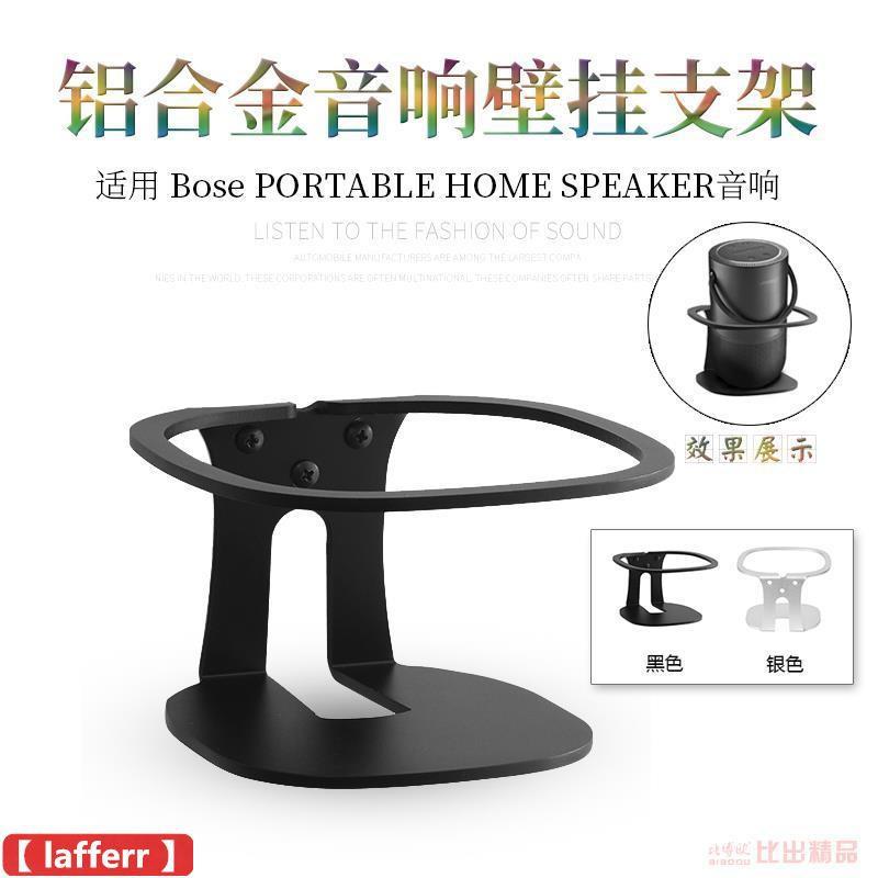 【晴空數碼批發】適用博士Bose PORTABLE HOME SPEAKER音響掛架金屬音箱墻壁掛支架