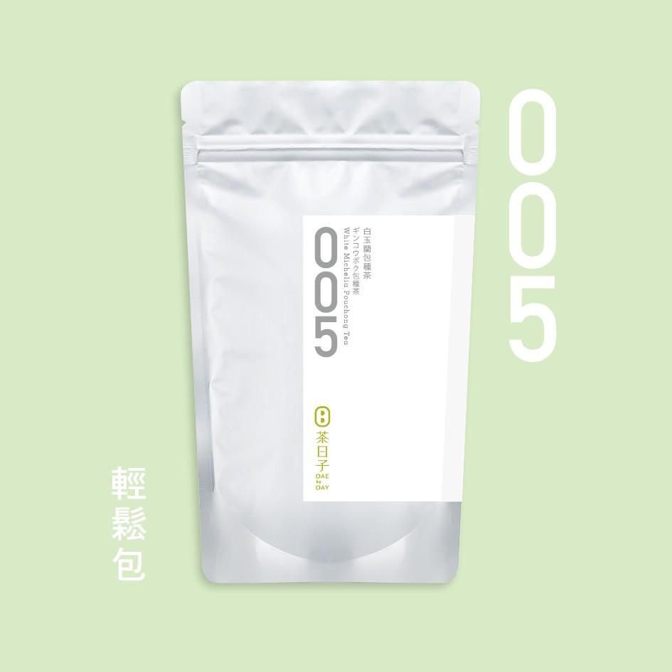 【茶日子】Dae 005  白玉蘭包種茶 輕鬆包