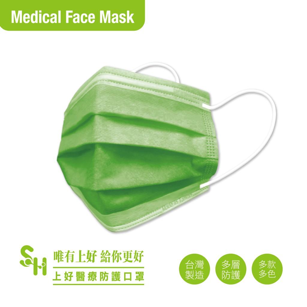 【上好生醫】成人 上好綠 50入裝 醫療防護口罩
