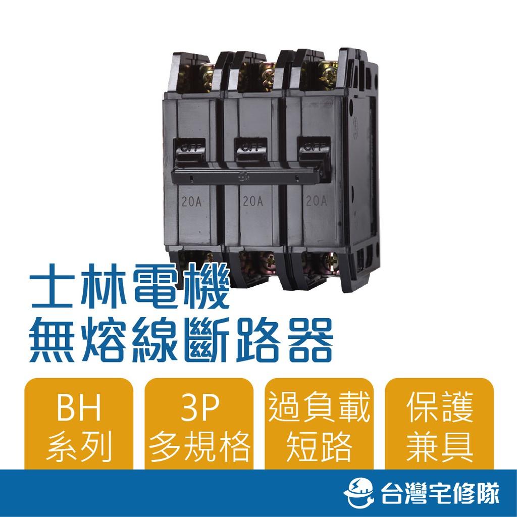 士林電機 BH型 BH 3P15A 20A 30A 40A 50A無熔線斷路器 無熔絲開關─台灣宅修隊17ihome