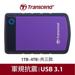 Transcend 創見 StoreJet 25H3 軍規防震 1TB/ 2TB/ 4TB 2.5吋 外接硬碟 紫色 新竹市