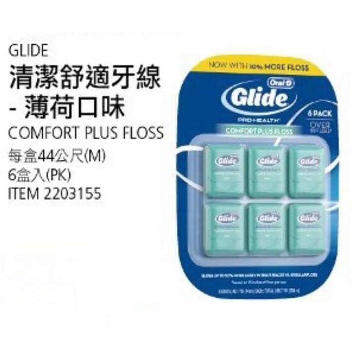 🔥熱銷🔥 Costco 好市多 Glide 清潔舒適牙線 - 薄荷口味 44 公尺 6入組 歐樂B