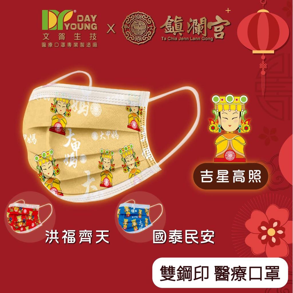 文賀 x 鎮瀾宮 大甲 媽祖 雙鋼印 醫療 醫用 口罩 Q版 混搭 大人 親子 兒童 台灣製造 盒裝版 單片 包裝