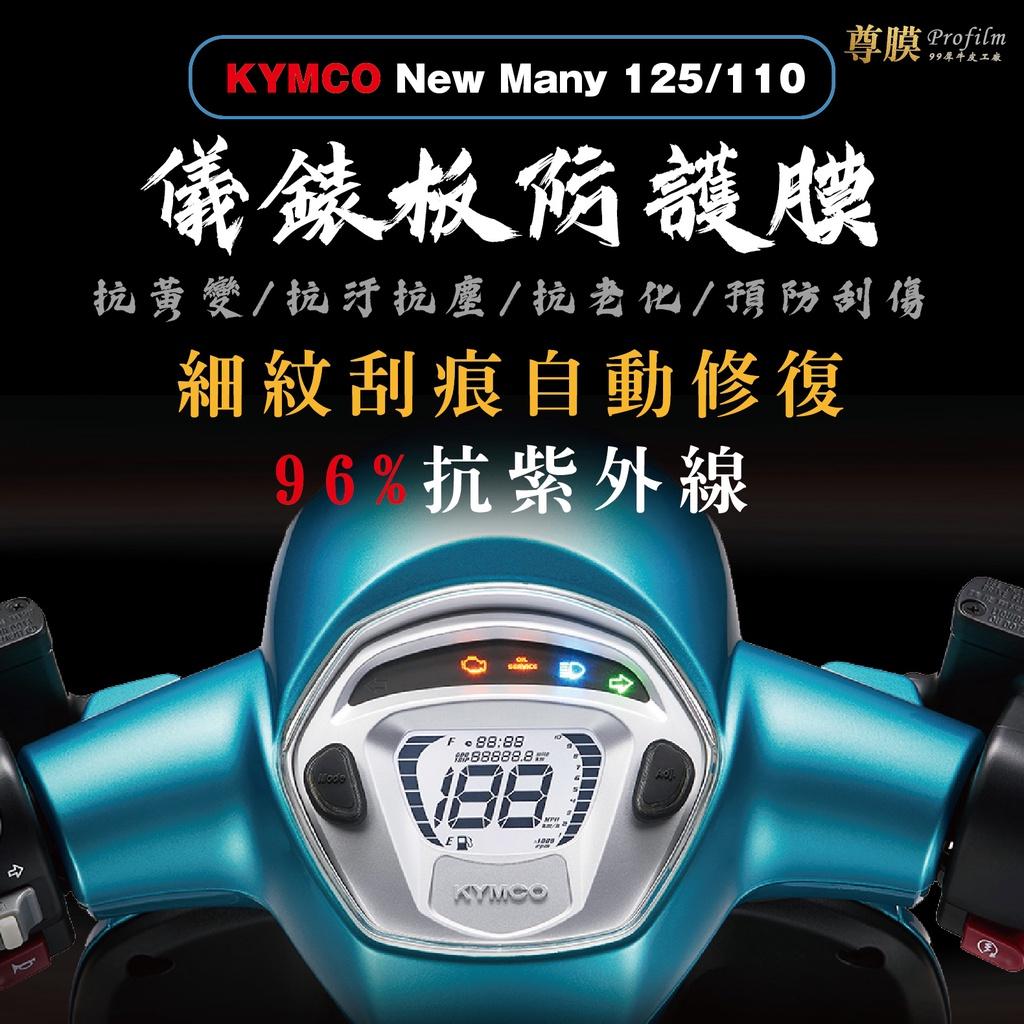 「尊膜99元」 KYMCO 光陽 new many125 110 儀表板 TPU 犀牛皮 保護貼 儀表貼 螢幕貼  螢幕