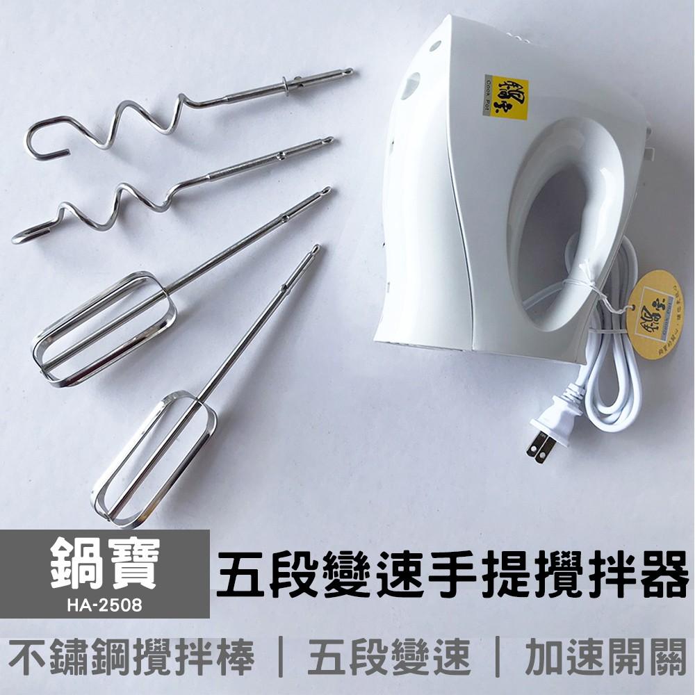 鍋寶 手提式攪拌機 HA-2508 調理機 打蛋器 可超取 台灣現貨
