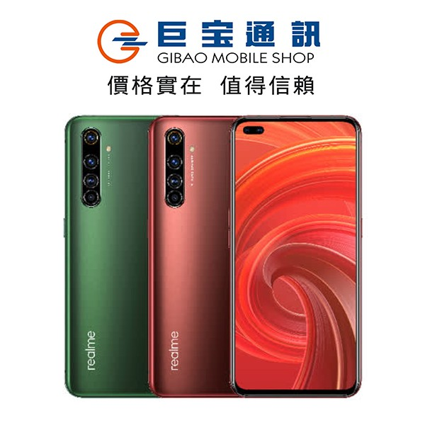 realme X50 pro 巨寶通訊全新台灣公司貨12G/256G旗艦手機單機X50pro 5G手機空機