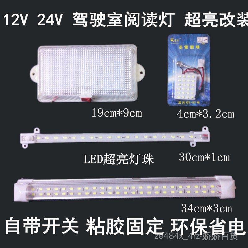 led24v貨車閱讀燈室內燈車頂燈車廂燈改裝12v汽車電動三輪閱讀燈 8MYt