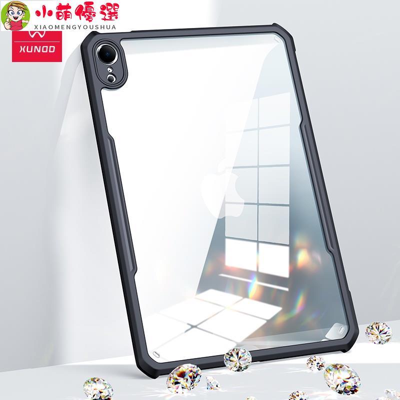 【小萌優選】XUNDD 訊迪 耐衝擊平板保護套 雙料背蓋 iPad Mini 6 8.3 2021 超薄透明 PC+TP
