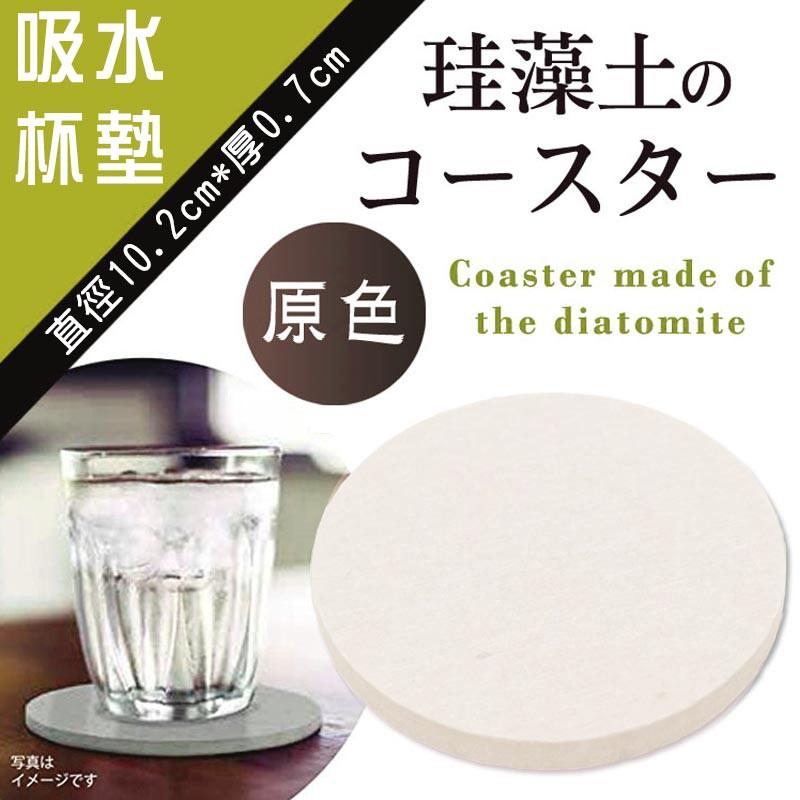 吸水杯墊 圓型 單色 珪藻土 杯墊 矽藻土 速乾杯墊 茶杯墊 肥皂墊 速乾吸水 肥皂盤 浴室置物墊 拖來賣