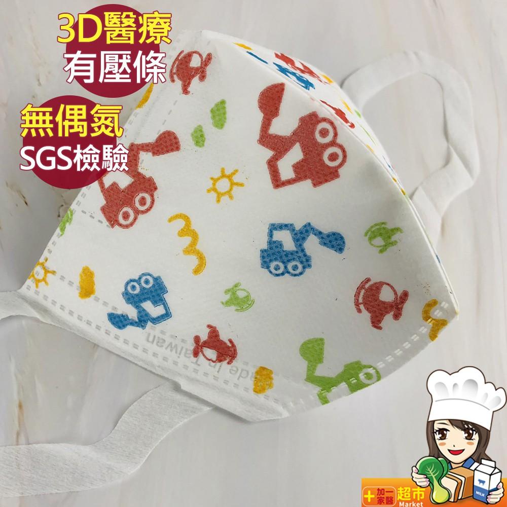 永猷 4-8歲 S號 兒童3D立體醫療口罩50入/盒 壓條 大童口罩 國小生口罩 女性小臉