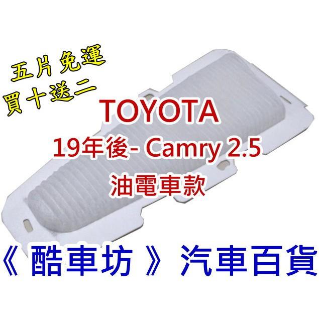 《酷車坊》原廠正廠型 電瓶濾網 電池 蓄電池 通風濾網 濾芯 TOYOTA CAMRY 油電款