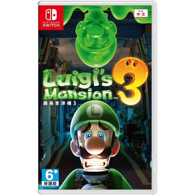 【就是要玩】NS Switch 路易吉洋樓3 中文版 路易鬼屋3 Luigi's Mansion 3 瑪利歐 全新未拆