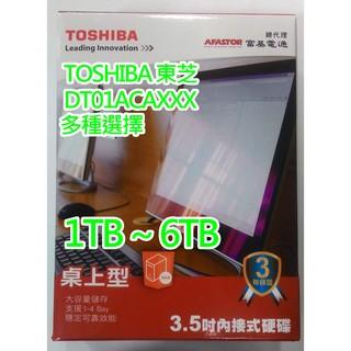 促銷中 Toshiba 東芝 7200轉 1TB 2TB 3TB 4TB 6TB 3.5吋 SATA3 內接硬碟 桌上型