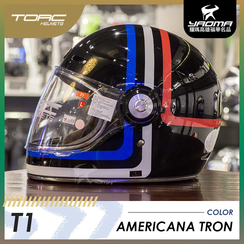 TORC T1 AMERICANA TRON 亮光黑 復古全罩樂高帽 安全帽 T1 玻璃纖維 通風口 耀瑪福華名品