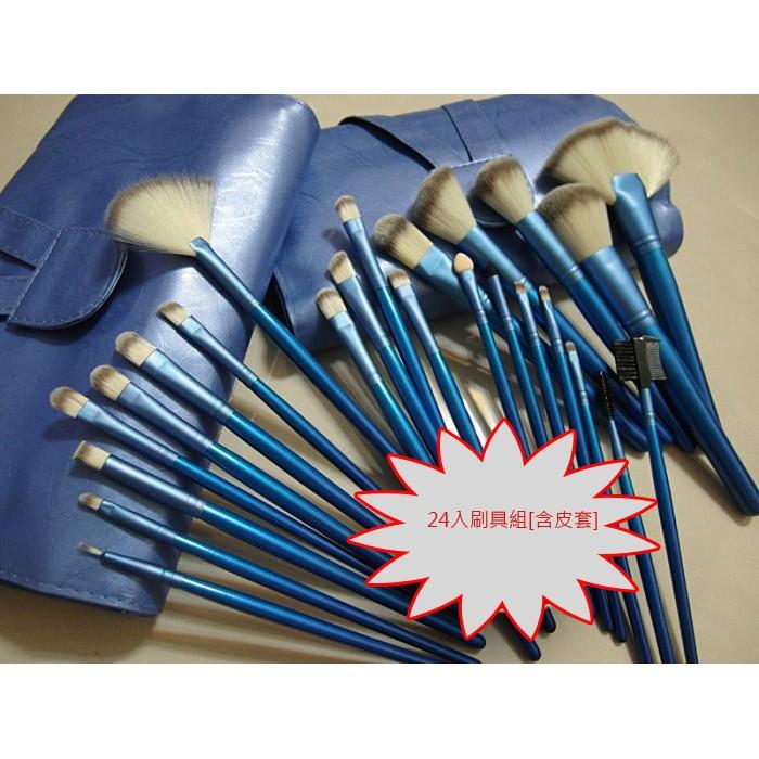 ㊣藍色亮眼皮套-化妝刷具組-化妝刷子24入 軟毛款888元/美容師/化妝師/眼影刷/腮紅刷樣樣齊全