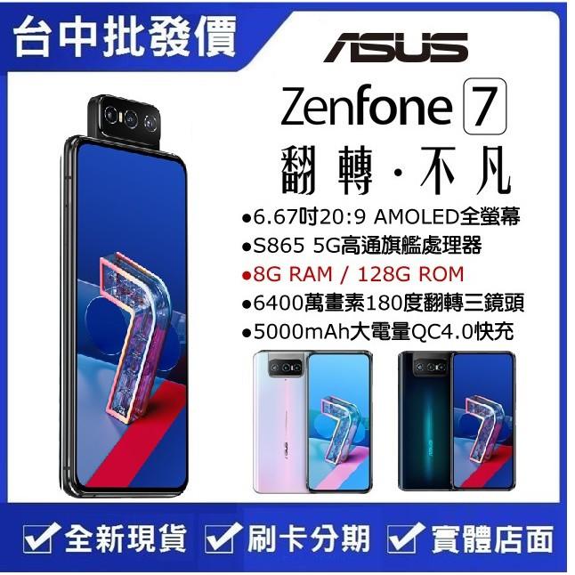 ASUS ZenFone 7 ZS670KS (8GB/128GB)【台中批發價】 全新公司貨