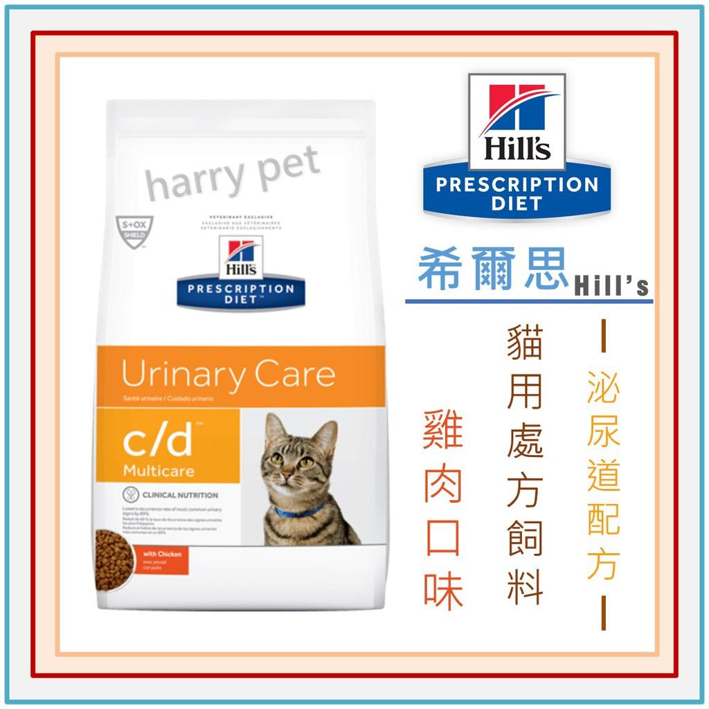 ┌哈利寵物┐ 希爾思 c/d 貓處方飼料 multicare  泌尿道配方 雞肉口味 1.5kg 8.5磅 6kg