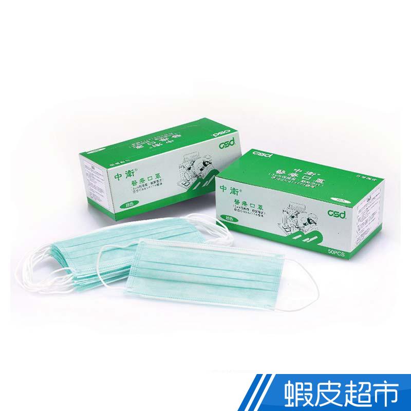 中衛 醫療口罩-綠色(鬆緊式-2盒入)(50入/盒)  蝦皮直送