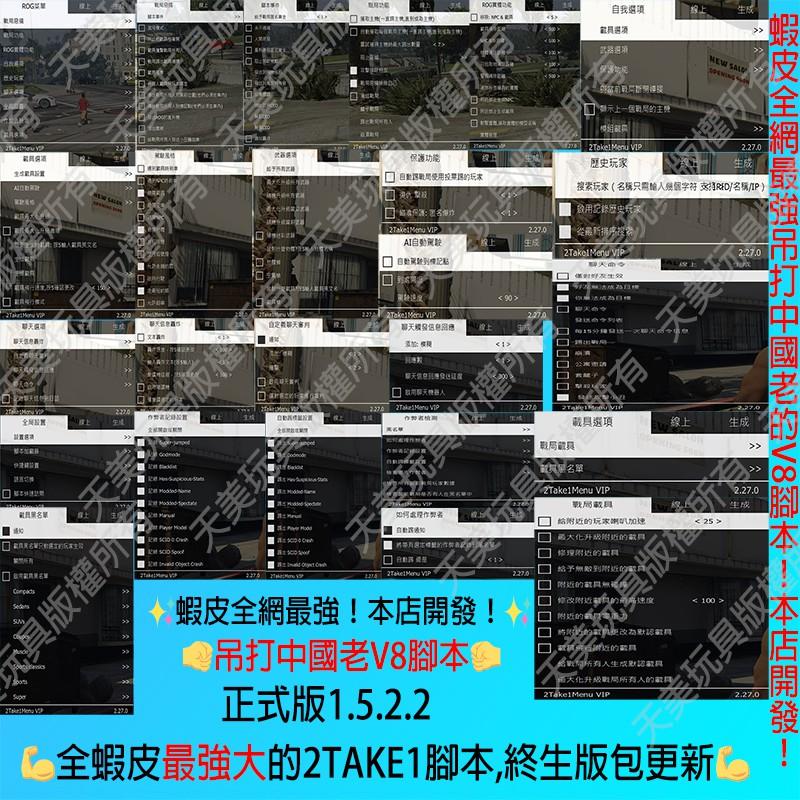 💕天美電玩⚡【GTA5/GTAV外掛】/【荒野大鏢客2 RDR2 】⚡外掛世界無敵:2take1/幻影/櫻桃/午夜