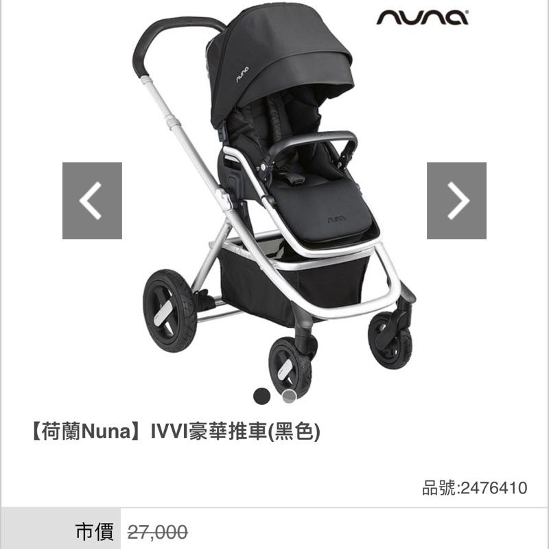 售 荷蘭Nuna IvvI豪華推車