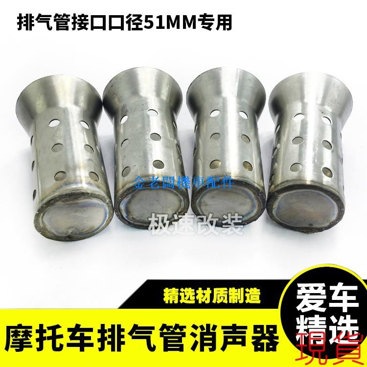【現貨】摩托車跑車改裝 排氣管消聲器 回壓芯 調音消音塞 減音降音塞 通用
