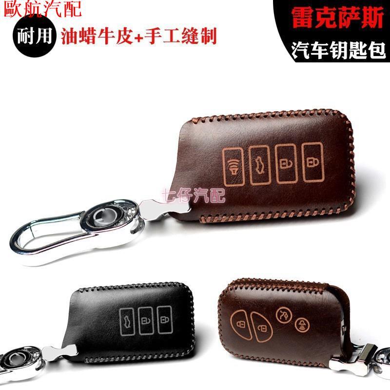 🌟歐航汽配🌟LEXUS 凌志 汽車 鑰匙皮套 CT200h LS430 IS250 IS250 RX350 真皮鑰匙