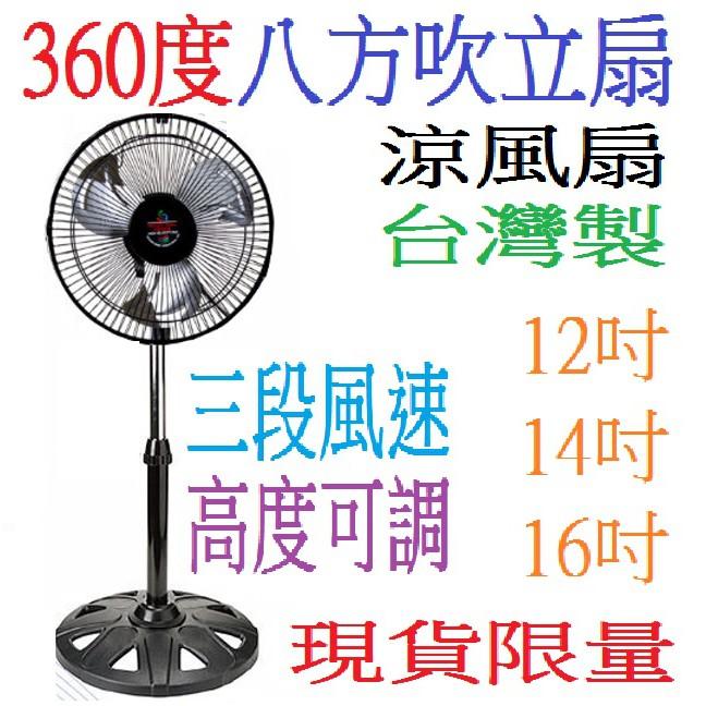 立扇風扇涼扇18吋工業扇12吋14吋16吋電風扇涼風扇對流扇工業扇立扇360度八方吹廣角對流超涼風扇金展輝10吋復古風扇