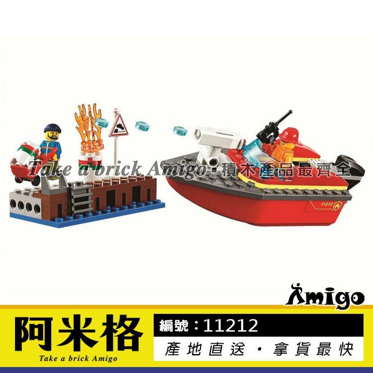 阿米格Amigo│博樂 樂翼11212 碼頭火災 消防船 消防員 城市系列 CITY 積木 非樂高60213但相容