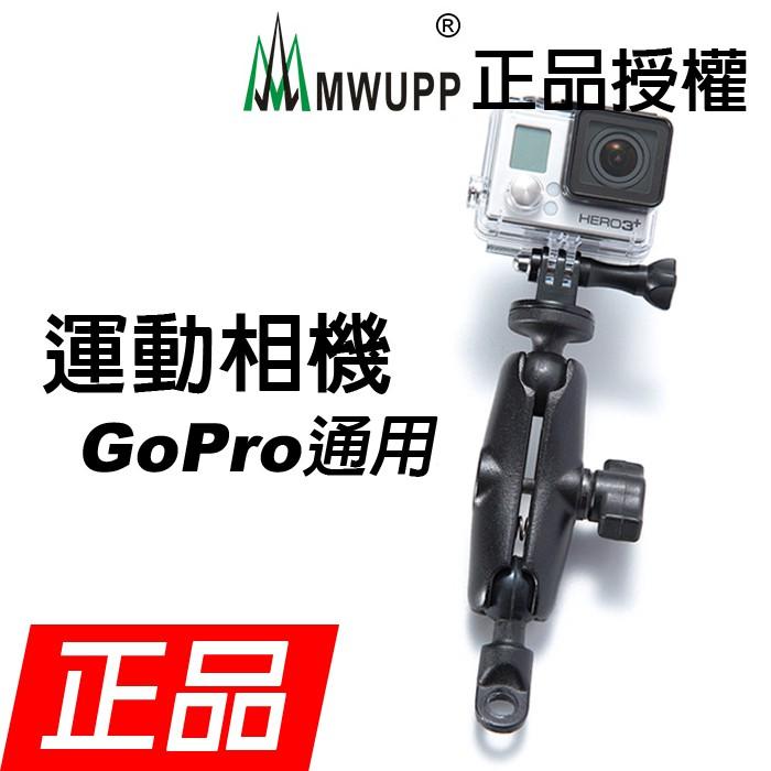 【現貨】五匹MWUPP摩托車GOPRO相機架 導航 機車 手機架 重機 橫桿