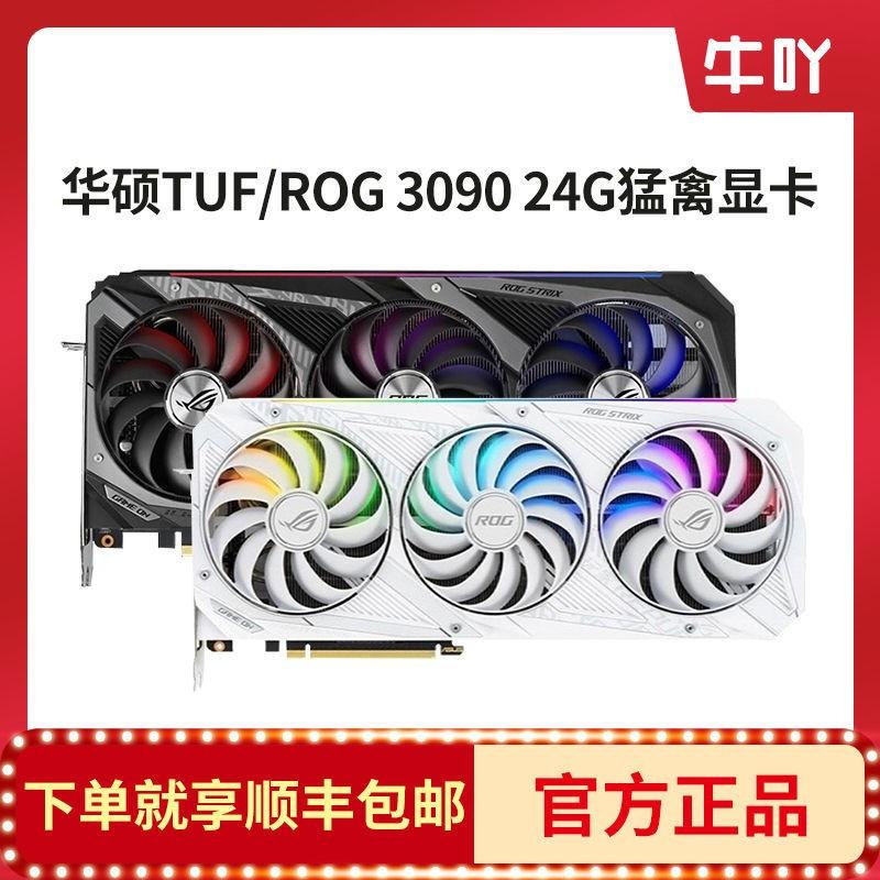 【顯示卡】華碩ROG信仰猛禽STRIX RTX3080Ti/TUF RTX3090 O24G游戲電競顯卡