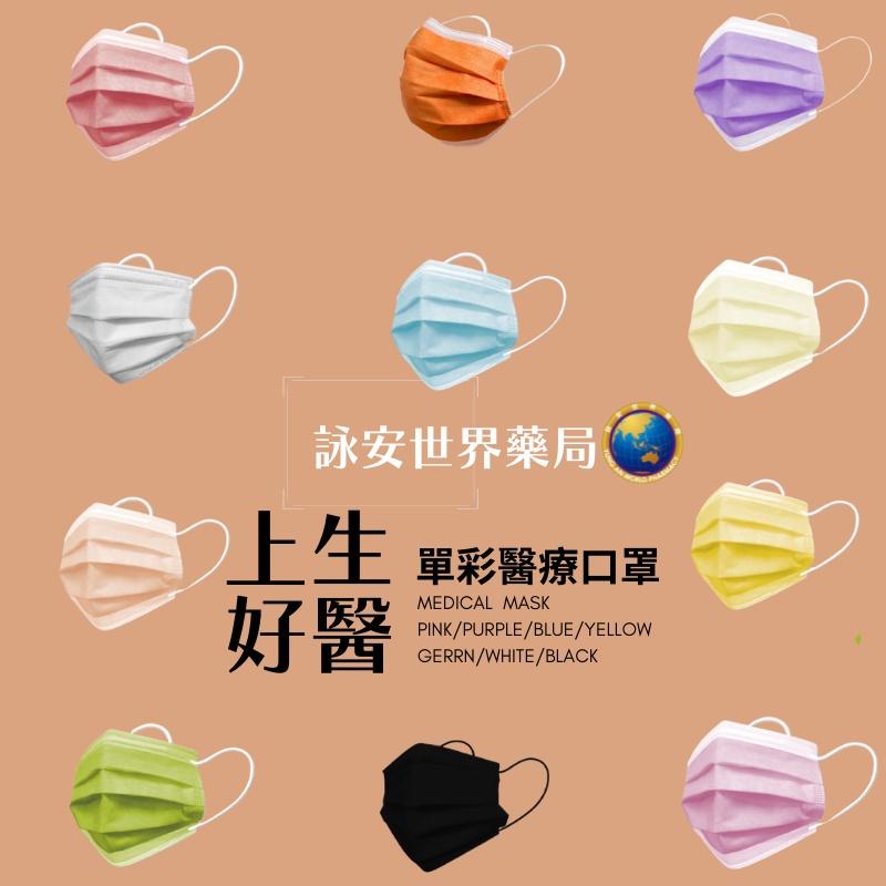 [詠安][醫療口罩] 上好生醫  成人 醫療口罩 平面 多色 MD 雙鋼印 台灣製造 50入裝 醫療防護口罩(50入)