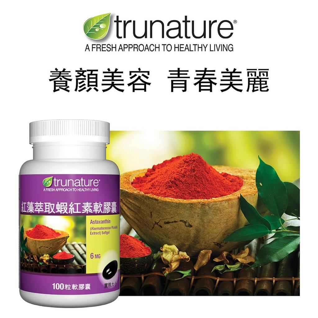 trunature 紅藻萃取蝦紅素軟膠囊 100粒 『興安健康』