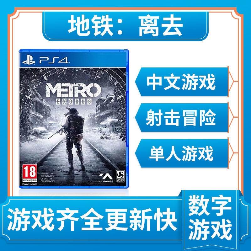 「HBJ 」PS4遊戲數位版會員 地鐵-離去 下載版PS5二手遊戲遊戲光碟